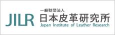 日本皮革研究所
